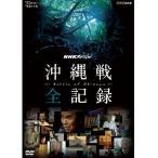 NHKスペシャル 沖縄戦 全記録 【NHK DVD公式】