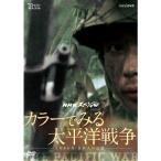 NHKスペシャル カラーでみる太平洋戦争 〜3年8か月・日本人の記録〜 DVD 【NHK DVD公式】