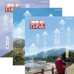 にっぽん百名山 ブルーレイ全16巻セット BD【NHK DVD公式】