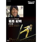 プロフェッショナル 仕事の流儀 スキージャンプ日本代表 葛西紀明の仕事 伝説の翼 まだ見ぬ空へ  DVD