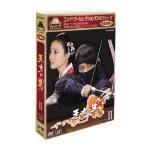 コンパクトセレクション 王女の男 DVD-BOX2 全6枚セット 【NHK DVD公式】