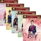 コンパクトセレクション トンイ DVDBOX 全5巻セット 【NHK DVD公式】