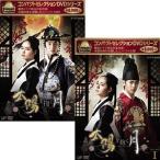 コンパクトセレクション 太陽を抱く月 DVDBOX 全2巻セット 【NHK DVD公式】