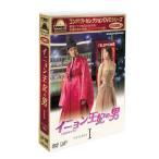 コンパクトセレクション イニョン王妃の男 DVD-BOX1 全4枚セット 【NHK DVD公式】