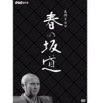 大河ドラマ 春の坂道【NHK DVD公式】