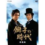 大河ドラマ 獅子の時代 総集編 DVD 全3枚セット 【NHK DVD公式】