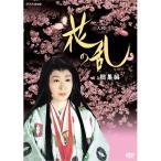 大河ドラマ 花の乱 総集編 DVD 全2枚セット 【NHK DVD公式】