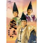 大河ドラマ 炎立つ 総集編 DVD 全2枚セット 【NHK DVD公式】