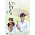 大河ドラマ いのち 総集編 DVD全2枚セット 【NHK DVD公式】