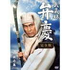 武蔵坊弁慶 完全版 第壱集 DVD-BOX 【NHK DVD公式】