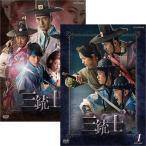 三銃士 DVD-BOX全2巻セット 【NHK DVD公式】