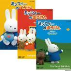 ミッフィーのぼうけん DVD全6巻セット