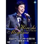 三山ひろし コンサート2016 in NHKホール DVD 【NHK DVD公式】