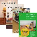 ピタゴラ装置 DVDブック 全4巻セット 【NHK DVD公式】