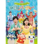 DVD おかあさんといっしょ ファミリーコンサート みんなでおどろう♪お城のパーティー【NHK DVD公式】