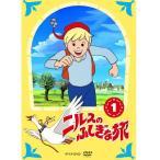 ニルスのふしぎな旅 新価格版 1 DVD【NHK DVD公式】