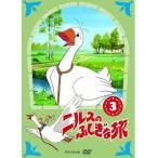 ニルスのふしぎな旅 新価格版 3 DVD【NHK DVD公式】