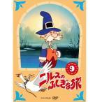 ニルスのふしぎの旅 新価格版 9 DVD