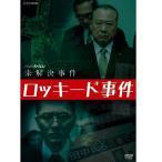 NHKスペシャル 未解決事件 ロッキード事件 DVD 全3枚セット