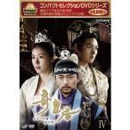 コンパクトセレクション 奇皇后 ―ふたつの愛 涙の誓い― DVD-BOX4 全5枚【NHK DVD公式】