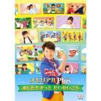 おかあさんといっしょ メモリアルPlus(プラス)    〜あしたもきっと だいせいこう〜 DVD【NHK DVD公式】