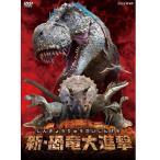 DVD 新・恐竜大進撃【NHK DVD公式】画像