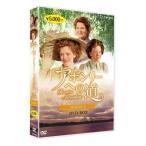 アボンリーへの道 SEASON 6 DVD【NHK DVD公式】
