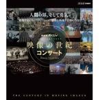 映像の世紀 コンサート【NHK DVD公式】