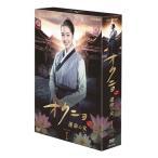 オクニョ 運命の女(ひと)DVD-BOXI 全5枚+特典ディスク1枚【NHK DVD公式】