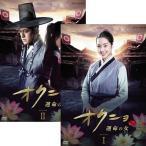 Yahoo!NHKスクエア Yahoo!店オクニョ 運命の女(ひと) DVD全2巻セット【NHK DVD公式】