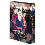 オクニョ 運命の女(ひと)DVD-BOXIII 全5枚+特典ディスク1枚【NHK DVD公式】