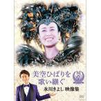 美空ひばりを歌い継ぐ 氷川きよし 映像集 DVD【NHK DVD公式】
