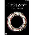 パーティクル・フィーバー 〜人類はヒッグス粒子を見た〜 DVD【NHK DVD公式】