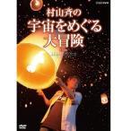村山 斉の宇宙をめぐる大冒険 from コズミックフロント☆NEXT DVD【NHK DVD公式】