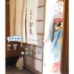 BD 岩合光昭の世界ネコ歩き スペシャル 京都の四季【NHK DVD公式】