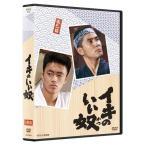 Yahoo!NHKスクエア Yahoo!店イキのいい奴 DVD 全3枚【NHK DVD公式】