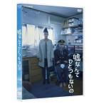 嘘なんてひとつもないの DVD【NHK DVD公式】