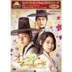コンパクトセレクション オレンジ・マーマレード DVD-BOX 全6枚 【NHK DVD公式】