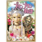 連続人形劇 プリンプリン物語 デルーデル編 vol.1(新価格版) NHKエンタープライズ