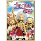 連続人形劇 プリンプリン物語 デルーデル編 vol.2(新価格版) NHKエンタープライズ