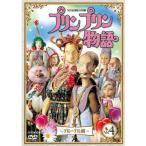 連続人形劇 プリンプリン物語 デルーデル編 vol.4(新価格版) NHKエンタープライズ