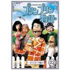 連続人形劇 プリンプリン物語 ガランカーダ編 vol.2(新価格版) NHKエンタープライズ