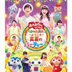 BD ����������Ȥ��ä��� ���ڥ���륹�ơ��� �����������������褦���������ƤΥѡ��ƥ����ء� ��NHK DVD������
