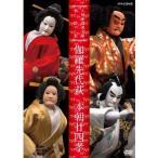 人形浄瑠璃文楽名演集 伽羅先代萩・本朝廿四孝 DVD【NHK DVD公式】