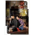 夏目漱石の妻 DVD 【NHK DVD公式】