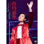 山内惠介 コンサート2017 まだ見ぬ歌の巓 いただき を目指して     DVD