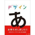 DVD デザインあ【NHK DVD公式】