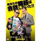 NHKスペシャル 人体 神秘の巨大ネットワーク プロローグ DVD【NHK DVD公式】