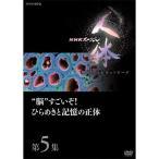 "DVD NHKスペシャル 人体 神秘の巨大ネットワーク 第5集 ""脳""すごいぞ!ひらめきと記憶の正体"