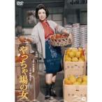 映画 やっちゃ場の女 DVD【NHK DVD公式】